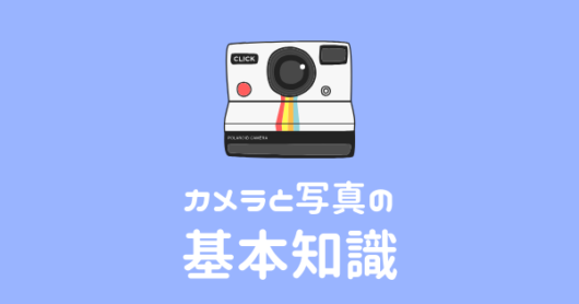 camera-basic
