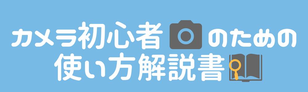 カメラ初心者のための使い方解説書